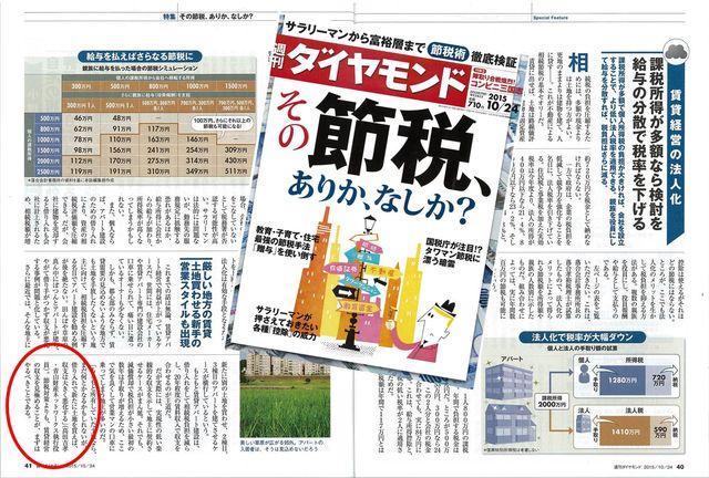週刊ダイヤモンド【その節税ありか、なしか?】