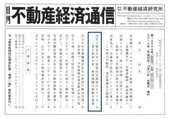 不動産経済通信20141217-1