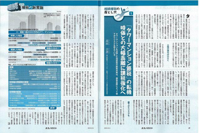 エコノミスト12月1日号p28p29