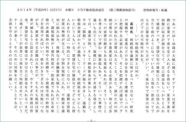 不動産経済通信20141217-3