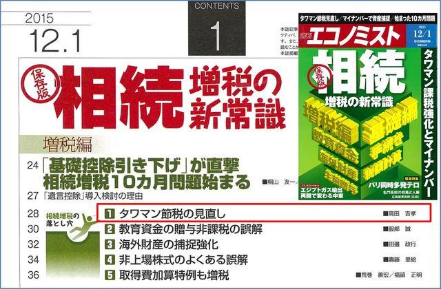 エコノミスト1201表紙&目次