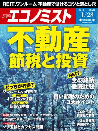 エコノミスト1月28日号