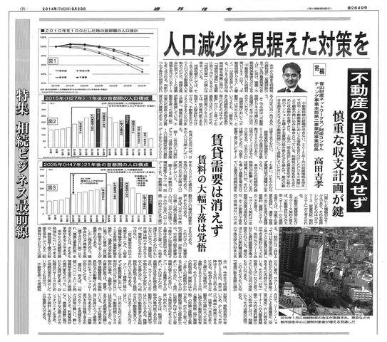 週刊住宅20140929寄稿文
