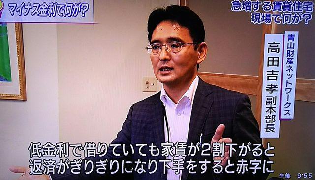 NHKニュースウオッチ9高田