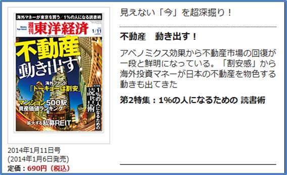 週刊東洋経済0106号