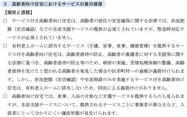 東京都高齢者保険福祉計画より