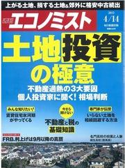 エコノミスト4月14日号