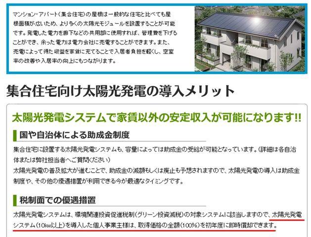 集合住宅の太陽光発電