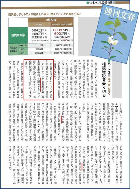 週刊文春20141204号合体