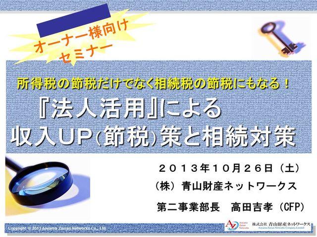 20131026本番用ジュメ1