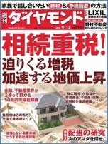 週刊ダイヤモンド9-13号表紙
