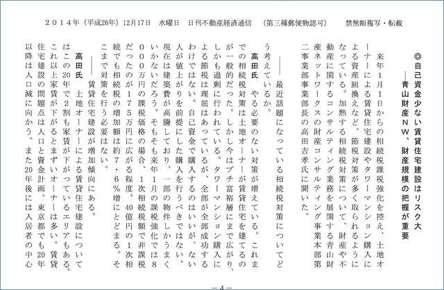 不動産経済通信20141217-2