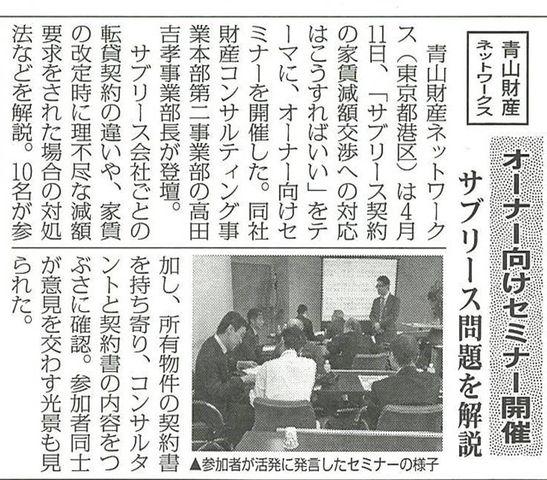賃貸住宅新聞20130422切り抜き
