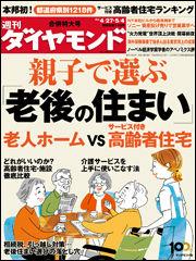 週刊ダイヤモンド4・22号