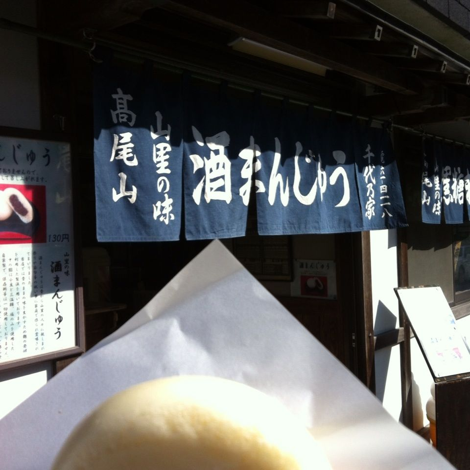 「高尾山」 お散歩リハビリ
