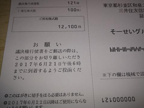IMG_20170618_210056