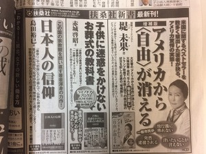 2017年7月11日読売朝刊