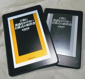 「子供に迷惑をかけないお葬式の教科書」Kindle