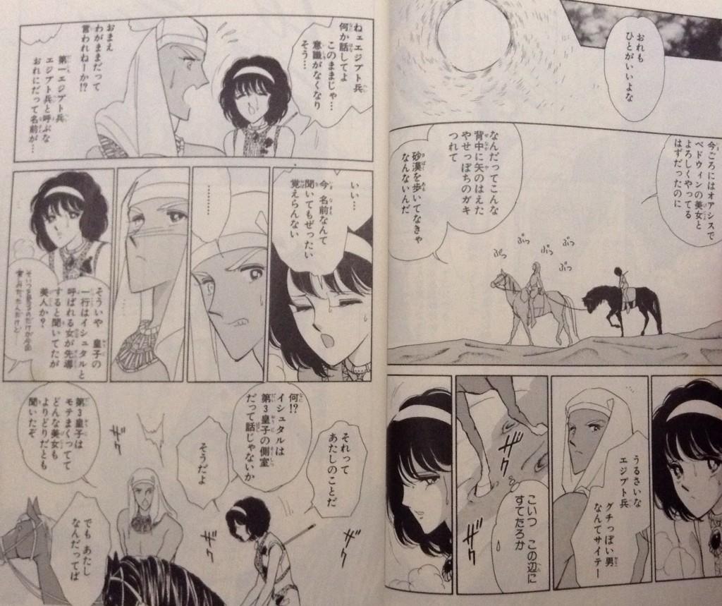 【天は赤い河のほとり】あらすじ 第5巻(エネサ・カタパ)文庫 ...