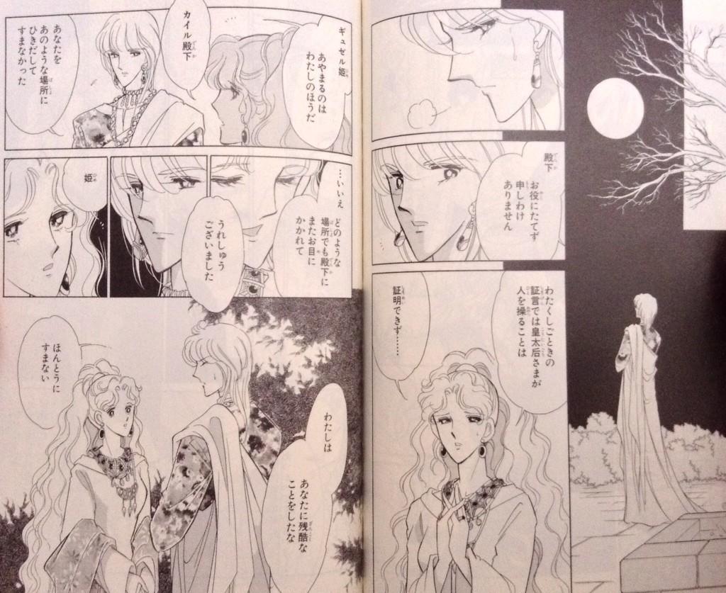 【天は赤い河のほとり】あらすじ 第6巻(ハットゥサ・アリンナ ...