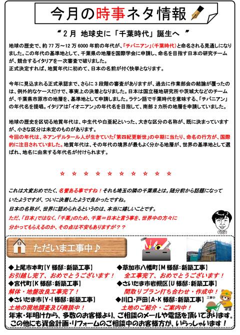 P2-2月 時事ネタ原稿