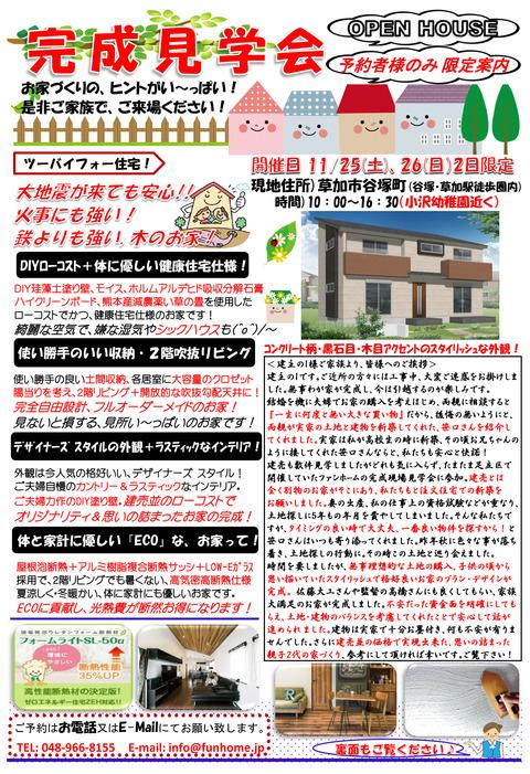 I様邸 完成見学会チラシ-1