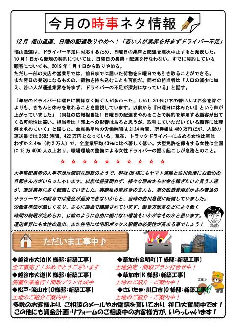 P11-はなまる通信 時事ネタ12月号