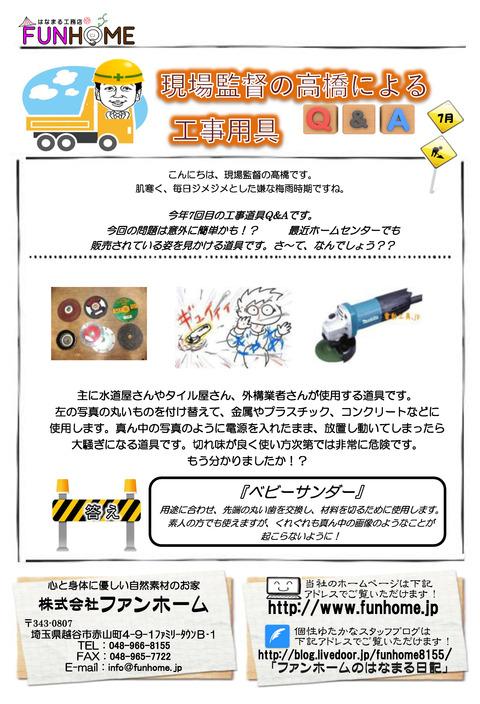 P12-工事用具Q&A★7月