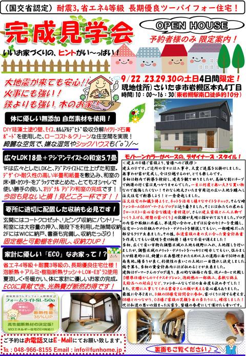 宇田川邸 完成見学会チラシ-1