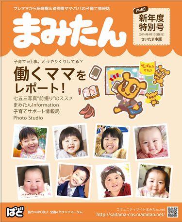 saitama_hyousi_0415mamitan375