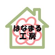 はなまる工房ロゴ 1