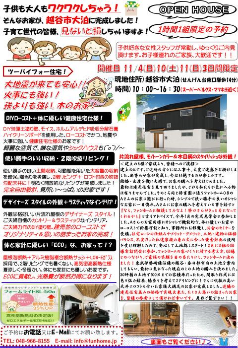 K様邸 完成見学会チラシ2-1