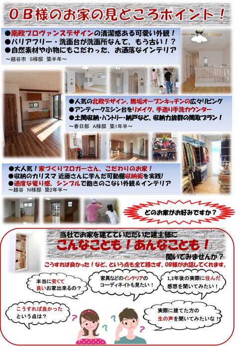 OB宅訪問チラシ裏面(平成29年)-1