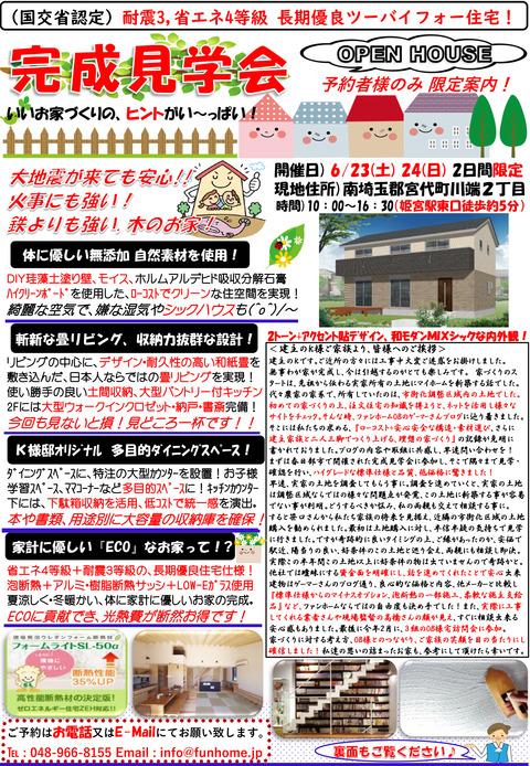 K様邸 完成見学会チラシ-1