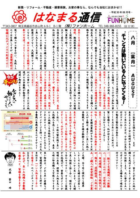P1-はなまる表紙 8月号