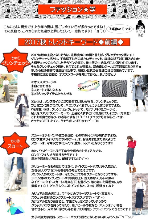 okayasu201709