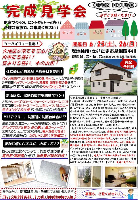 さいたま市K様邸 完成見学会広告のコピー