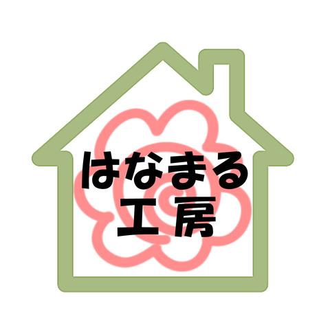 4はなまる工房ロゴ