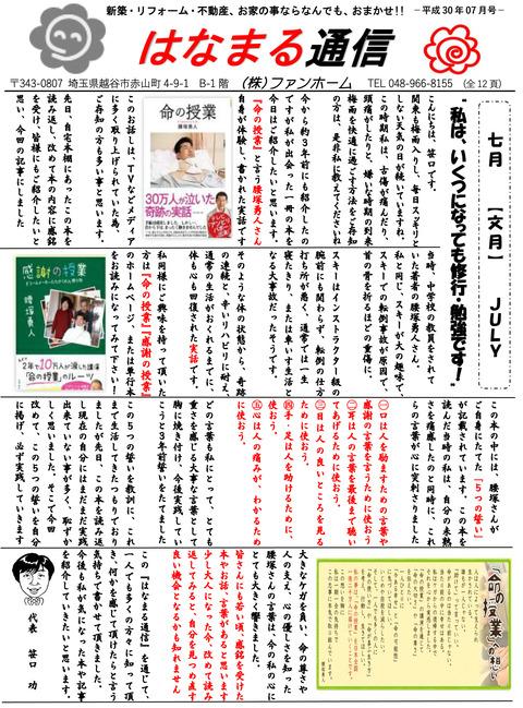 P1-表紙7月号