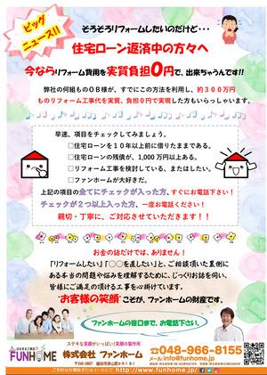 0円リフォームちらし(大橋)