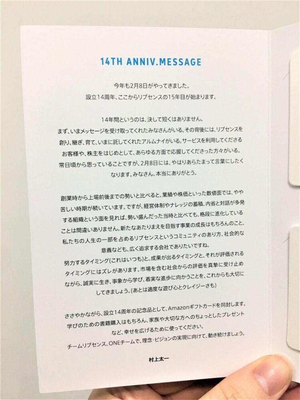 14周年_カード村上さんメッセージre-1050x1400