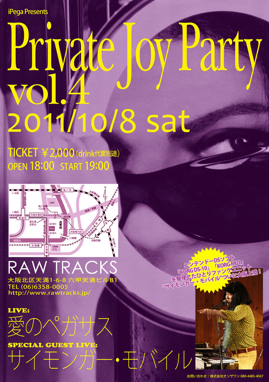 iPega_RawTracks_20111008_flyer
