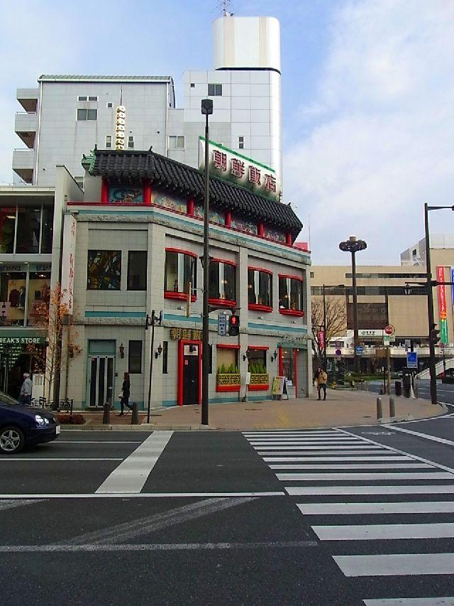 朝 鮮 飯 店
