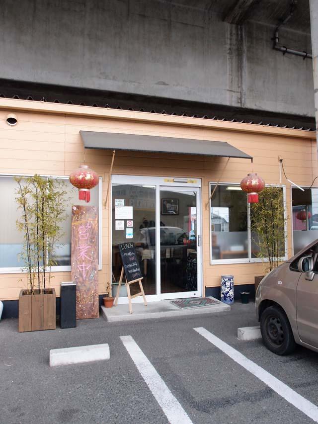 川菜餐室 風の都