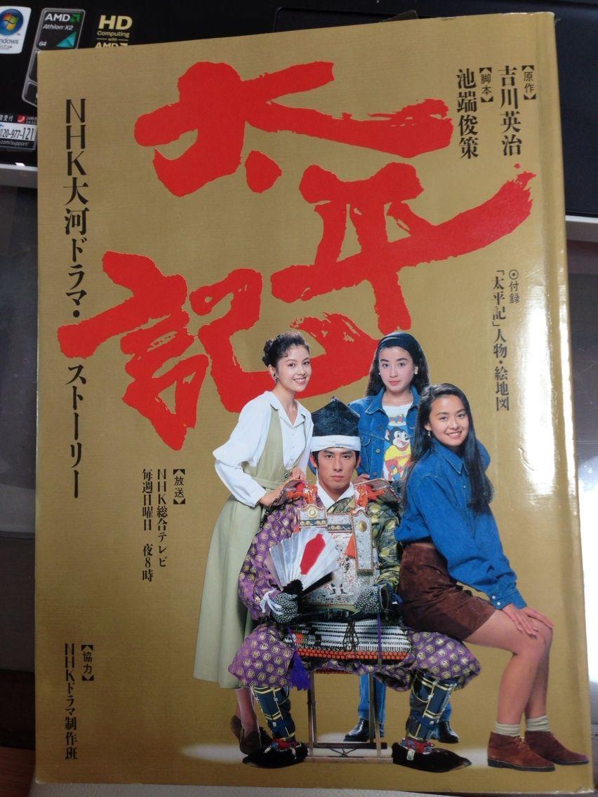 太平記 (NHK大河ドラマ)の画像 p1_12