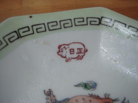 日正カレー チャーハン皿
