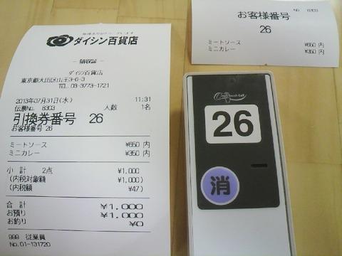 ファミリーレストラン 食券とPベル引き換え