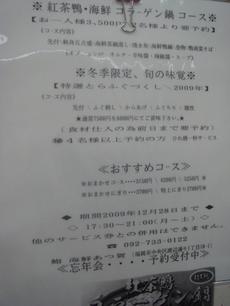 あつ賀 鍋コース