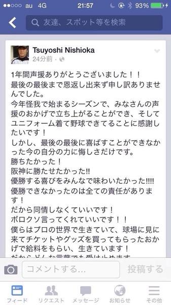 阪神・西岡の守備妨害 やっぱり故意だった「スレスレを走って体に当たれと思いながら走った」
