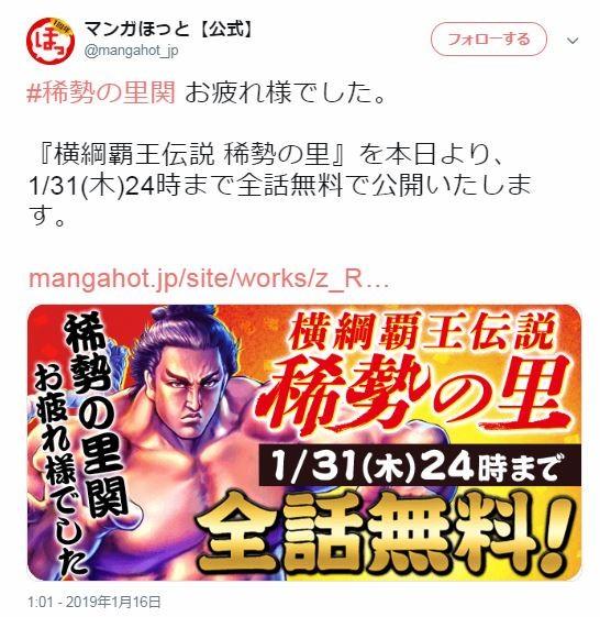 【朗報】『横綱覇王伝説 稀勢の里』無料公開